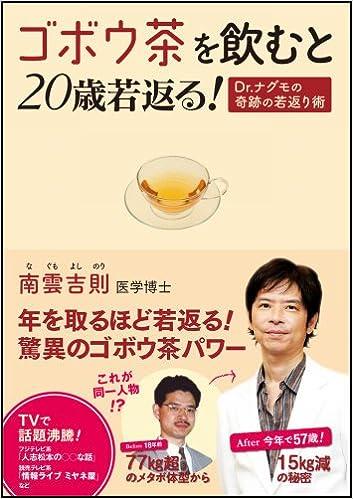 ごぼう茶 ダイエット