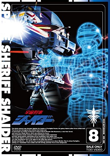Sci-Fi Live Action - Space Sheriff Shaider Vol.8 [Japan DVD] DSTD-7688