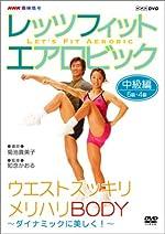 NHK趣味悠々 レッツフィット エアロビック ダイナミックに美しく ! ~全身スッキリ、メリハリBODY~ [DVD]