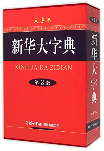 Xinhua Dictionary (Large Print, 3rd Edition) (Chinese Edition)