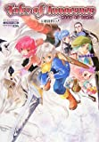 Book of Tales of Innocence NDS version of heaven and earth Genesis (V Jump Books) (2007) ISBN: 4087794466 [Japanese Import]