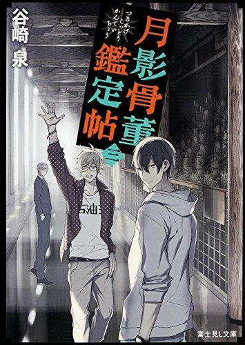 月影骨董鑑定帖 (3) (富士見L文庫)