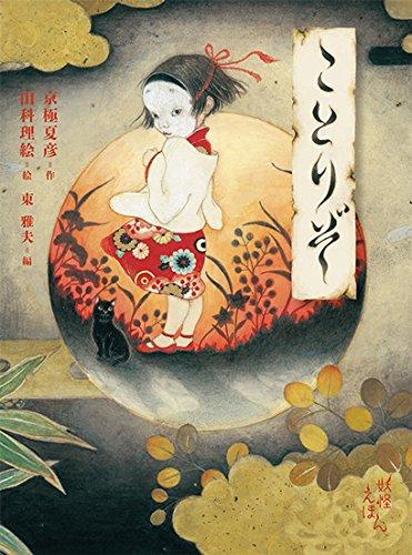 京極夏彦の妖怪えほん (5) ことりぞ (京極夏彦の妖怪えほん5)