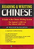 Reading and Writing Chinese : A Guide to the Chinese Writing System, McNaughton, William, 0804815836