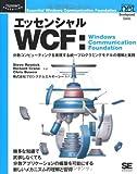エッセンシャルWCF:Windows Communication Foundation (Programmer's Selection―Microsoft .net Development Series)
