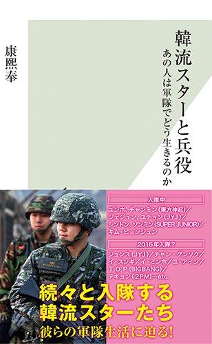 韓流スターと兵役 あの人は軍隊でどう生きるのか (光文社新書)