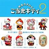 ハローキティBOX3 ご当地キティ完全カタログ2 (講談社ART BOX)