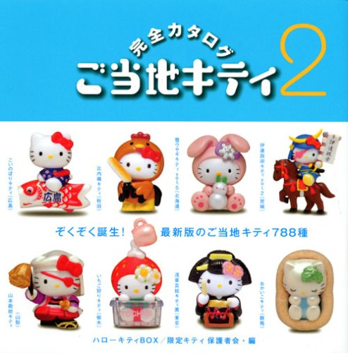 2008 Kittys - Hello Kitty Kitty BOX3 Gotochi complete catalog 2 (Kodansha ART BOX) (2008) ISBN: 4062643014 [Japanese Import]