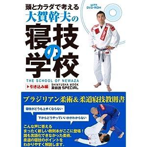 頭とカラダで考える・大賀幹夫の寝技の学校・引き込み編 (晋遊舎ムック)