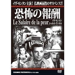 恐怖の報酬(1952年)