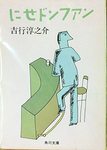 にせドンファン (角川文庫 緑 250-23)