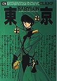 Tokyo Babylon, Vol. 3 (Toukyou Baabiron) (Japanese Edition)