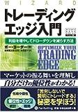トレーディングエッジ入門―利益を増やしてドローダウンを減らす方法 (ウィザードブックシリーズ138)