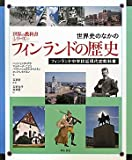 img - for Sekaishi no naka no finrando no rekishi : finrando chu  gakko   kingendaishi kyo  kasho book / textbook / text book