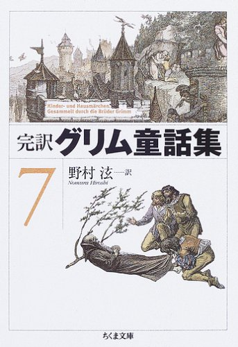 完訳グリム童話集〈7〉 (ちくま文庫)