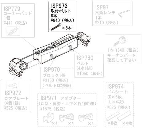 カーメイト(CARMATE) ISP 973 取付けボルトセット アフターパーツ