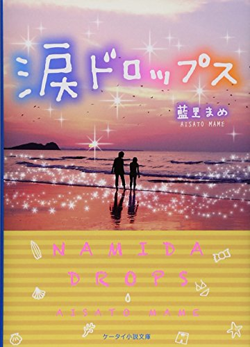 涙ドロップス (ケータイ小説文庫―野いちご)