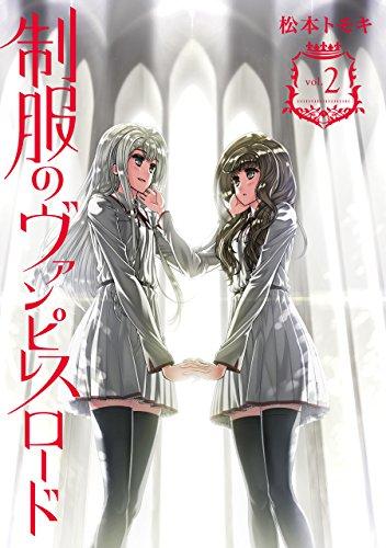 制服のヴァンピレスロード (2) (ガンガンコミックスJOKER)