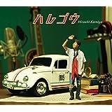 ハレゴウ(豪華盤)(DVD付)