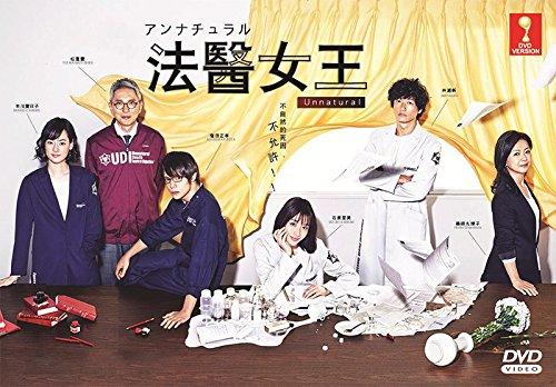 Unnatural (Japanese TV Series, English Sub, All Region)