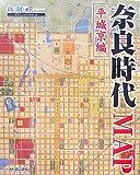 奈良時代MAP―平城京編 (Time Trip Map―現代地図と歴史地図を重ねた新発想の地図)
