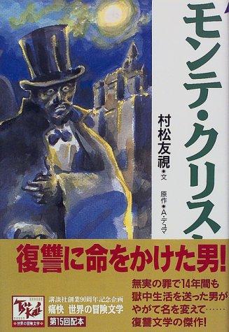 モンテ・クリスト伯 痛快世界の冒険文学 (15)