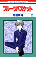 Fruits Basket, Volume 2