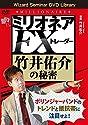 DVD ミリオネアFXトレーダー竹井佑介