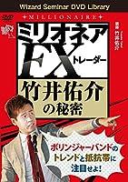 DVD ミリオネアFXトレーダー竹井佑介の商品画像