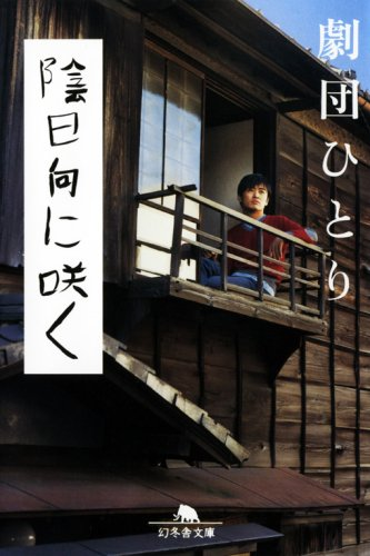 4344411684 - Hitori Gekidan: Double-faced Blooms [Japanese Edition] - 書