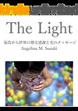The Light: 福島から世界に贈る感謝と光のメッセージ