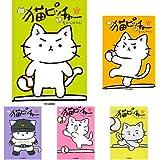猫ピッチャー 1-6巻セット