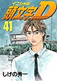 Initial D Vol. 41 (In Japanese)