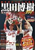 黒田博樹 日米通算200勝達成記念号 2016年 8/5 号 [雑誌]: 週刊ベースボール 増刊
