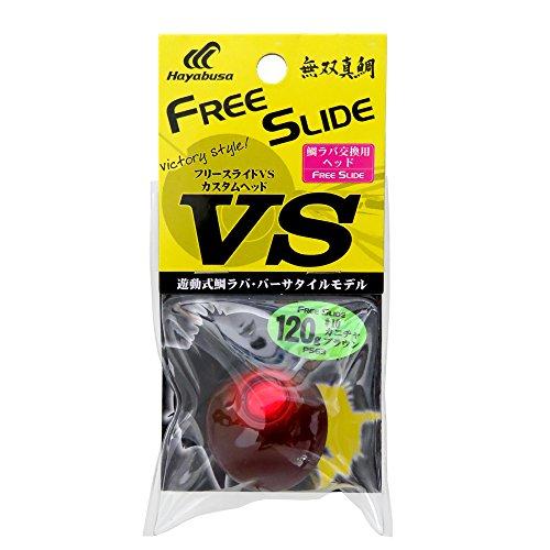 ハヤブサ(Hayabusa) フリースライド VSヘッド 120g/#10 カニチャブラウン P563の商品画像