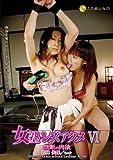 女塾 レズアクメ VI [DVD]
