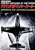 グラマンF9Fパンサー/クーガー (世界の傑作機 NO. 10)