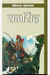 Raj Singh Aur Rajmohan Ki Estree Paperback