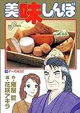 美味しんぼ (73) (ビッグコミックス)