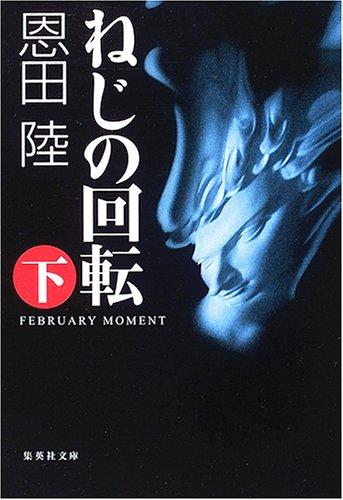 ねじの回転―February moment (下) (集英社文庫)