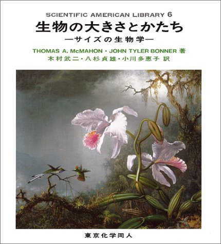 生物の大きさとかたち―サイズの生物学 (SAライブラリー)