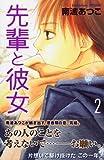 先輩と彼女(2) <完> (講談社コミックス別冊フレンド)