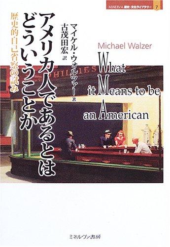 アメリカ人であるとはどういうことか―歴史的自己省察の試み (MINERVA歴史・文化ライブラリー)