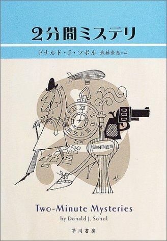 2分間ミステリ (ハヤカワ・ミステリ文庫)