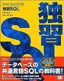 独習SQL