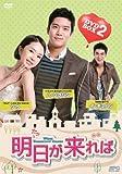 [DVD]明日が来れば DVD-BOX2