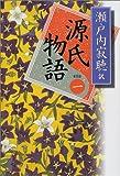 源氏物語<新装版> 巻一