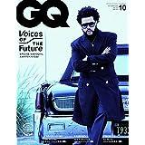 GQ JAPAN 2021年 10月号
