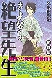 さよなら絶望先生(4) (講談社コミックス)