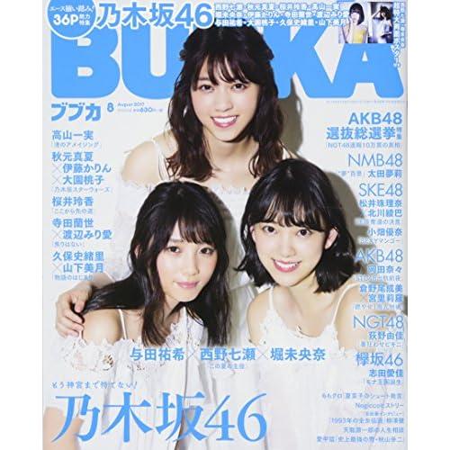 BUBKA 2017年8月号 表紙画像
